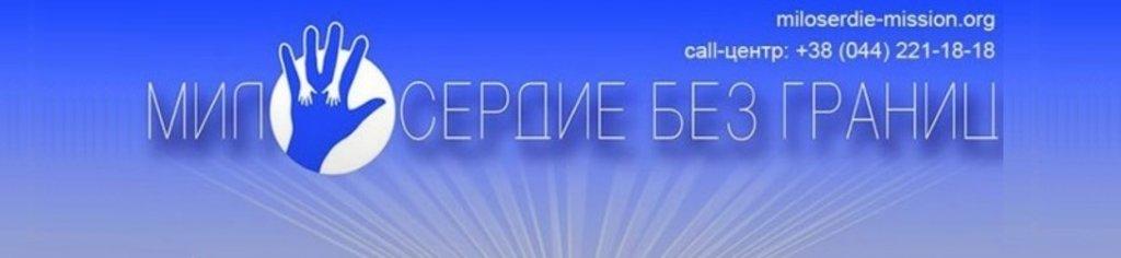 НА СХІД УКРАЇНИ ВІДПРАВЛЕНО ОДИНАДЦЯТИЙ ТРАНШ МІСІЇ «МИЛОСЕРДЯ БЕЗ КОРДОНІВ»