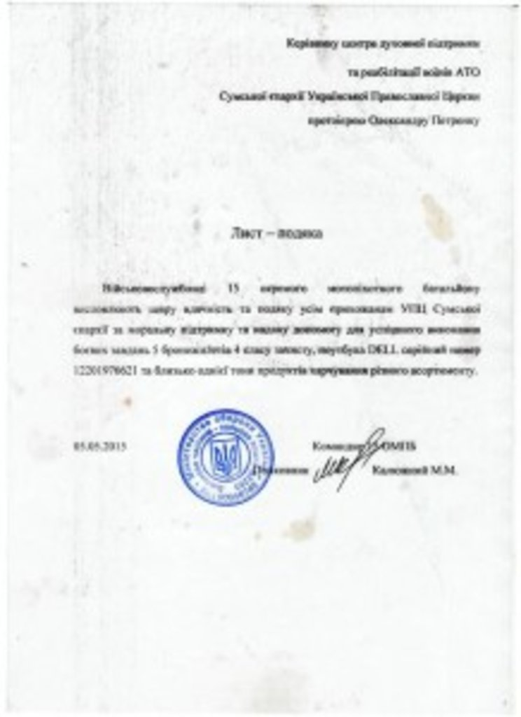 Військовослубовці 15-ї ОМПБ висловили вдячність Сумській єпархії УПЦ за надану допомогу