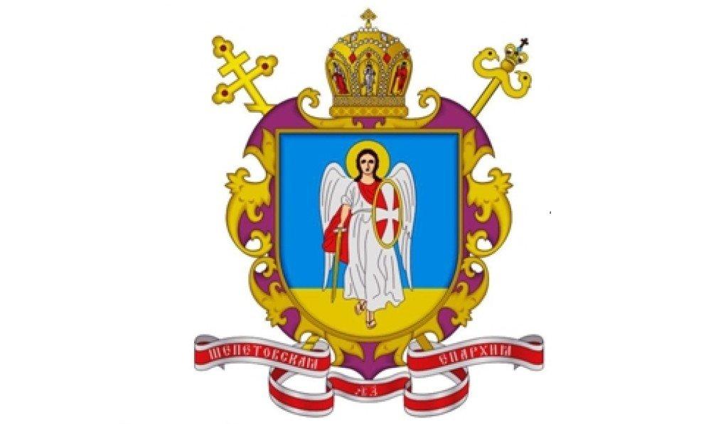 Управління Шепетівської єпархії Української Православної Церкви