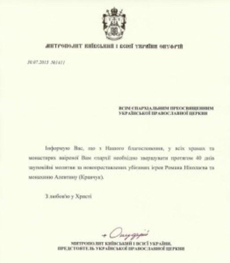 Циркуляр по єпархіях УПЦ