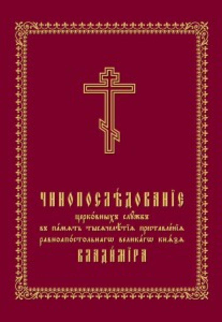 Чинопослідування церковних служб в пам'ять тисячоліття кончини рівноапостольного великого князя Володимира