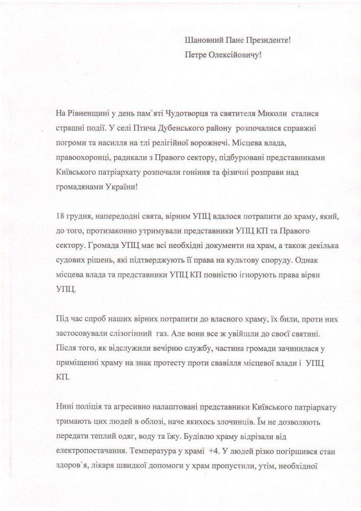 Звернення-до-Президентаjpg_Page1