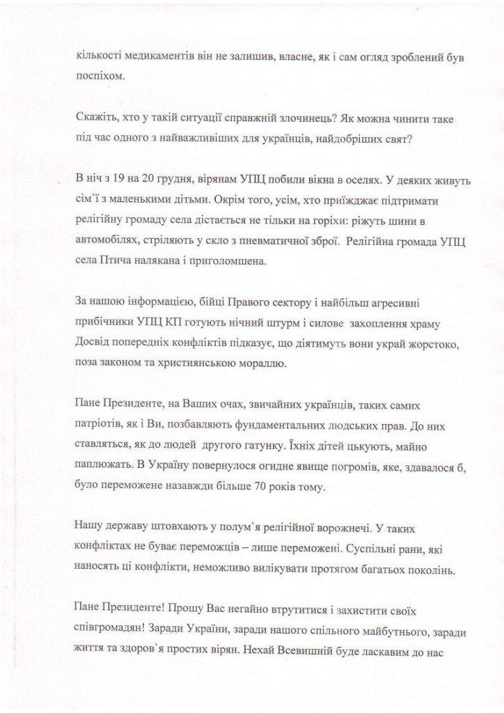 Звернення-до-Президентаjpg_Page2