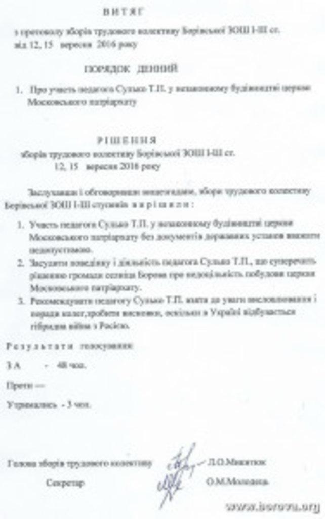 kopiya-vityag-z-protokolu-zboriv