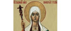 27 січня Церква вшановує пам'ять святої рівноапостольної Ніни – просвітительки Грузії (+відео)