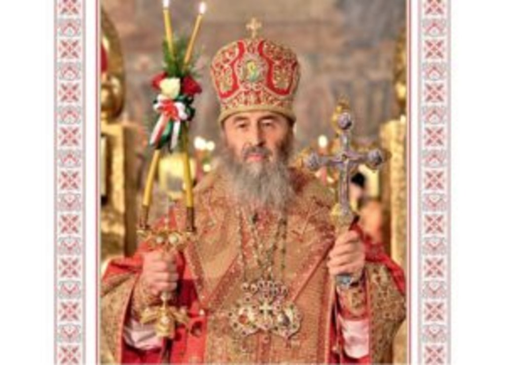 Easter message from the Primate of the Ukrainian Orthodox Church (video)