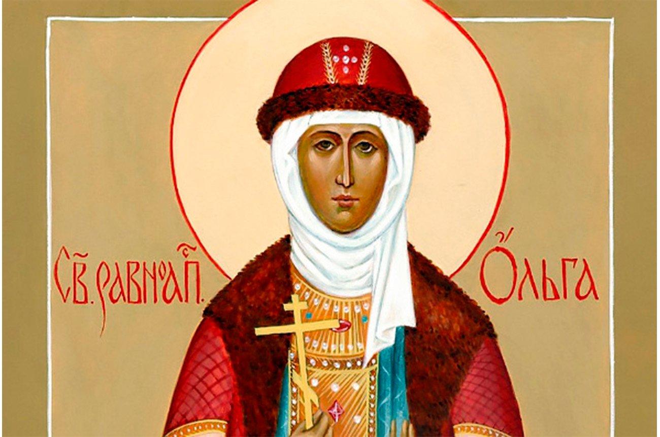 24 липня — день пам'яті святої рівноапостольної княгині Ольги
