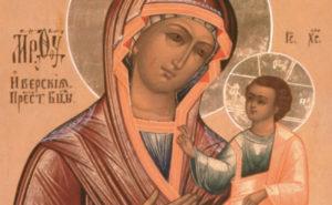 26 жовтня — Іверської ікони Божої Матері