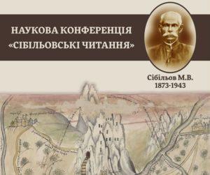 В Святогорской Лавре состоится научная конференция «Сибилёвские чтения»