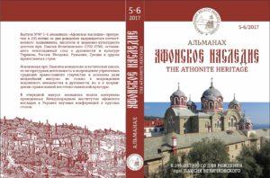 Малоизвестные архивные сведения о древнерусских монастырях на Афоне впервые опубликованы в альманахе «Афонское наследие»