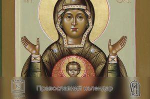 Православний календар на 10 грудня (відео)
