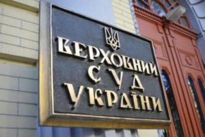 Верховний Суд відхилив касаційну скаргу розкольників щодо храму УПЦ