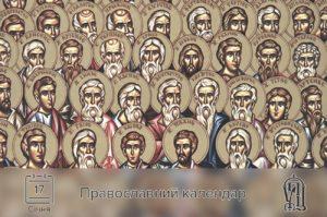 Православний календар на 17 січня (відео)