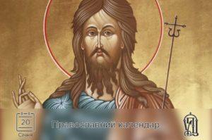 Православний календар на 20 січня (відео)