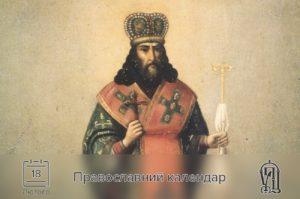 Православний календар на 18 лютого (відео)