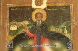 Православний календар на 17 лютого (відео)