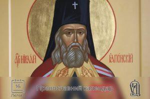 Православний календар на 16 лютого (відео)