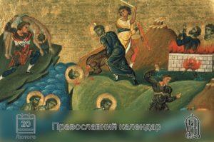 Православний календар на 20 лютого (відео)