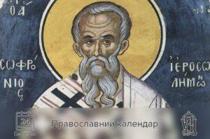 Православний календар на 24 березня (відео)