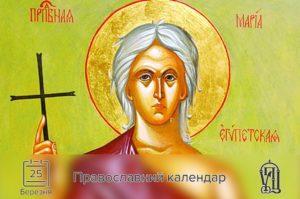 Православний календар на 25 березня (відео)