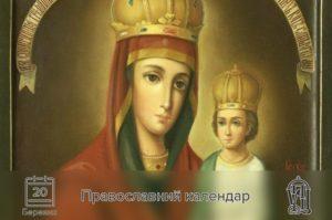Православний календар на 20 березня (відео)