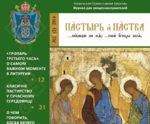 В УПЦ вышел второй номер журнала для священников «Пастырь & паства»