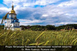 Фото усіх 15-ти монастирів УПЦ, названих на честь Різдва Богородиці (+геокарта)