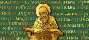 В Киевской духовной академии состоится Международная научно-практическая конференция (+ программа)