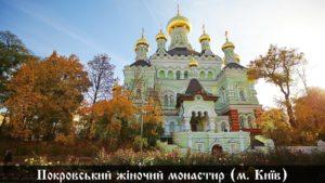 Фото всіх 22-ох монастирів УПЦ, освячених на честь Покрову Богородиці (+геокарта)
