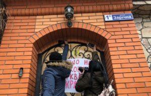 Прихильники автокефалії намагалися штурмувати резиденцію Криворізької єпархії