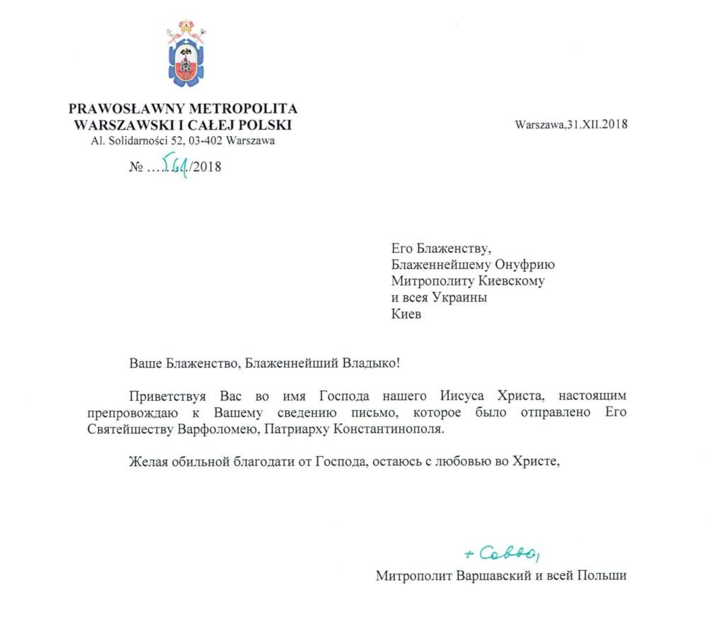http://news.church.ua/files/2019/01/Kij%C3%B3w-1-1.jpg