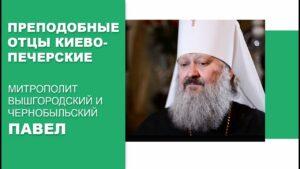 Як почути голос мовчазної проповіді Києво-Печерських отців? (відео)