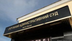 Адміністративним судом відкрито провадження у справі за позовом Київської Митрополії УПЦ щодо незаконності реєстрації Релігійного центру ПЦУ