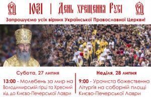Торжества Крещения Руси: расписание, трансляции (видео)