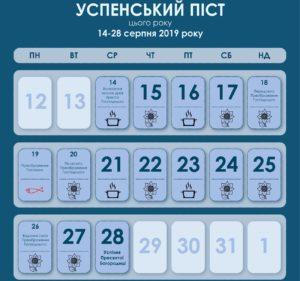 Календар Успенського посту 2019 (інфографіка)