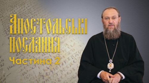 Чотири ступені, які ведуть до відпадіння від Бога — митрополит Антоній (Паканич) тлумачить складні місця Апостольських послань (+відео)
