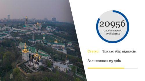 У соцмережах закликають підписати петицію на підтримку Києво-Печерської Лаври (+відео)