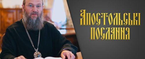 «Не восхищением непщева». Що мав на увазі апостол Павел? — митрополит Антоній пояснює складні місця Апостольських послань (відео)
