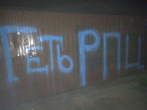 В Золочеве продолжается травля священника и прихожан УПЦ – совершены очередные акты вандализма