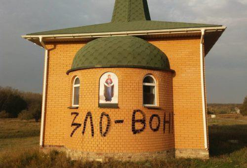 У Сумській єпархії вандали осквернили два храми