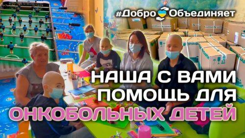 Благодійну допомогу на суму 130 тис. грн. Одеська єпархія передала для онкохворих пацієнтів Одеської дитячої лікарні