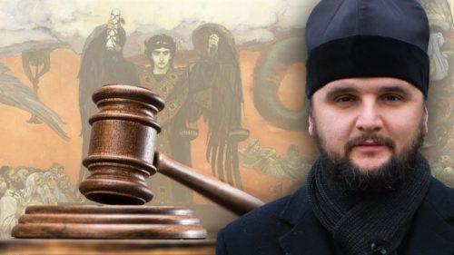 Чому Страшний суд називають «страшним»? – прот. Олександр Клименко (відео)