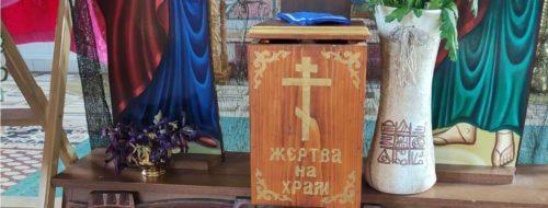 У Чернівецькій єпархії пограбували два храми: вкрали 35 тис. грн. пожертвувань