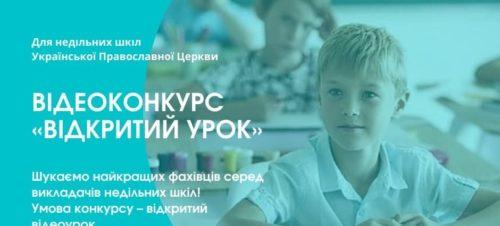 БФ «Фавор» объявил видеоконкурс «Открытый урок» для учителей воскресных школ УПЦ