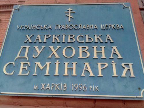 Харківська духовна семінарія оголошує набір на навчання