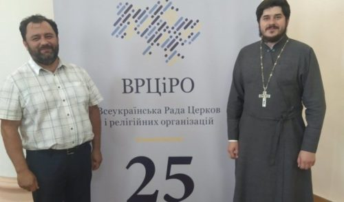 Співробітники ВЗЦЗ УПЦ взяли участь у науковій конференції з нагоди 25-річчя ВРЦіРО