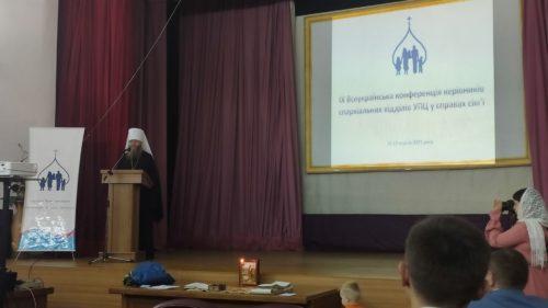 У Києві розпочала роботу IX Всеукраїнська конференція керівників єпархіальних відділів УПЦ у справах сім'ї