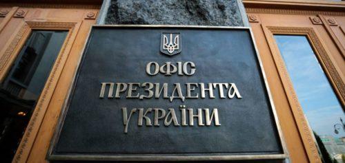 В Офісі Президента пояснили, що поважають почуття віруючих