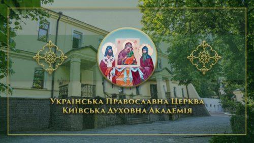 Київська духовна академія і семінарія запрошує на навчання на 2021/22 навчальний рік