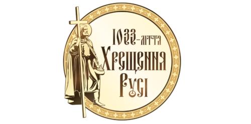 Открыта аккредитация для СМИ на торжества 27-28 июля в честь 1033-летия Крещения Руси
